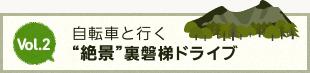 """Vol.2 自転車と行く""""絶景""""裏磐梯ドライブ"""