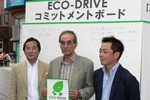 環境イベント「首都高エコロード...